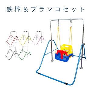 ブランコ鉄棒家庭用鉄棒専用ブランコキッズ子供用おもちゃアウトドア遊具玩具室内野外一人用イステーブルチェア