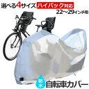 厚手生地 ハイバック 自転車カバー 雨 雪 埃 対策 子供のせ 前 22〜29インチ対応 自転車カバー 3人乗り対応 子供乗せ…