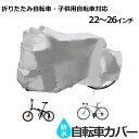 厚手生地 ハイバック 自転車カバー 子供用 折りたたみ自転車 クロスバイク 撥水 雨 埃 対策 22〜26インチ対応 丈夫 台…
