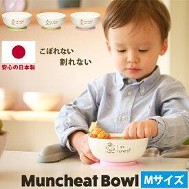 ベビー食器 すくいやすい マンチートボウル Mサイズ ベビー食器セット ベビー用品 シリコン 赤ちゃん 出産祝い 日本製 お返し 男の子 女の子 赤ちゃん 離乳食 子ども 子ども ギフト