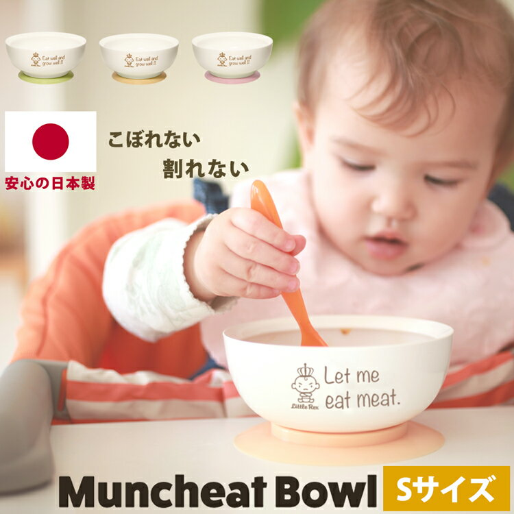 ベビー食器 すくいやすい マンチートボウル Sサイズ ベビー食器セット ベビー用品 シリコン 赤ちゃん 出産祝い 日本製 お返し 男の子 女の子 赤ちゃん 離乳食 子ども 子ども ギフト プレゼント
