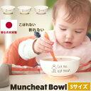 ベビー食器 すくいやすい マンチートボウル Sサイズ ベビー食器セット ベビー用品 シリコン 赤ちゃん 出産祝い 日本製…