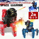 スペースウォリアー セット 多脚戦車 戦車 対戦 ロボット おもちゃ 男の子 プレゼント...