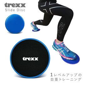 スライドディスク スライドワークアウト ダイエット ウエスト ヒップアップ エクササイズ 自宅トレーニング スライダー 体幹トレーニング 筋トレ トレーニング trexx トレックス 体幹トレーニング器具 バランスディスク 腹筋