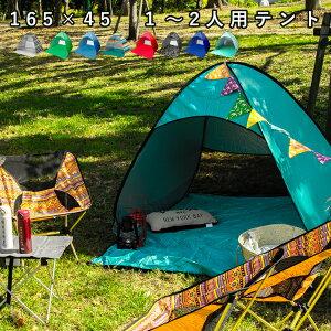 テント ワンタッチテント 設置10秒 軽量 2人用 かわいい ポップアップテント ビーチテント 海 ワンタッチ 日よけ キャンプ ワンタッチサンシェード タープ 海 キャンプ アウトドア 公園 プー