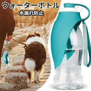 【30%OFFクーポン】 ドッグウォーターボトル 犬 ウォーターボトル 580ml 大容量 ペット 猫 給水器 散歩 給水ボトル 携帯水筒 ペットボトル 水漏れ防止 ストラップ付き コンパクト おしゃれ かわ