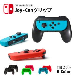 【クーポン利用で20%OFF】 Joy-Con グリップ 2個セット ジョイコン ハンドル joycon ニンテンドー スイッチ ニンテンドースイッチ nintendo switch 任天堂スイッチ コントローラー 簡単操作 左右兼用