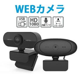 ウェブカメラ Webカメラ 1080P マイク内蔵 オートフォーカス 光補正 高画質パソコンカメラ ユーチューバーライブ 在宅勤務 動画配信 ゲーム実況 ビデオ会議 ネット授業 skype会議用PCカメラ PC USBカメラ