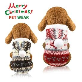 【20%OFFクーポン適用】 犬 服 冬服 パーカー ペット服 犬服 かわいい ドッグウェア 秋冬 裏ボア フリース ノルディック柄 帽子付き 可愛い おしゃれ 暖かい 防寒 もこもこ 小型犬 中型犬 クリスマス コスチューム 衣装 Xmas服 着ぐるみ イヌ ドッグ 散歩 送料無料