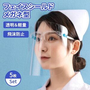 【20%OFFクーポン適用】 フェイスシールド 眼鏡型 メガネ 5枚セット フェイスガード メガネタイプ めがね 透明 フェイスカバー 簡易式 おしゃれ かわいい 高品質 軽量 曇り止め 目立たない 飛