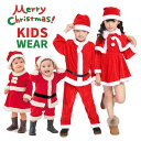 【期間限定20%OFFクーポン】 サンタ コスプレ キッズ クリスマス コスチューム 衣装 子供 赤ちゃん ベビー サンタクロ…