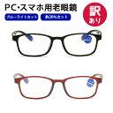 【20%OFFクーポン適用】 【訳あり】ブルーライトカット メガネ 眼鏡 老眼鏡 度入り pcメガネ UVカット 20%カット 紫…