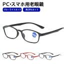 【30%OFFクーポン適用】 ブルーライトカット メガネ 眼鏡 老眼鏡 度入り pcメガネ UVカット 20%カット 紫外線カット…
