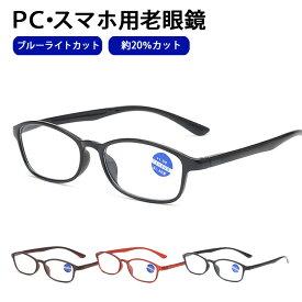 【30%OFFクーポン適用】 ブルーライトカット メガネ 眼鏡 老眼鏡 度入り pcメガネ UVカット 20%カット 紫外線カット パソコン用メガネ 老眼 輻射防止 目の疲れを緩和する 携帯用 頭痛の緩和 目に優しい おしゃれ レディース メンズ 男女兼用 黒 ブラック 赤 レッド
