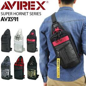 AVIREX アヴィレックス スーパーホーネット ボディバッグ 斜めがけバッグ ワンショルダーバッグ メンズ レディース 男女兼用 AVX591 男子 女子