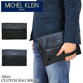 8e9c5d1f28c0 MICHEL KLEIN PARIS ミッシェルクラン Allier アリエ クラッチバッグ セカンドバッグ 口折れ B5 A5 普段