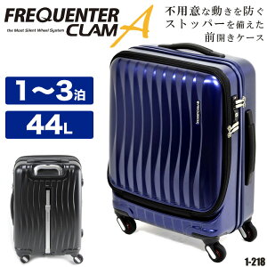 スーツケース キャリーケース FREQUENTER CLAM ADVANCE キャリーケース フロントオープン 44L Sサイズ 旅行カバン おすすめ 人気 1泊 2泊 3泊 旅行 出張 ジッパー ファスナータイプ 4輪 丈夫 TSAロック