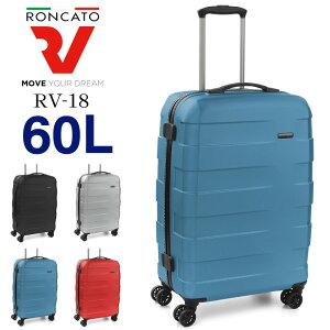 RONCATO ロンカート RV-18 68L 3〜5泊 スーツケース キャリーケース キャリーバッグ ジッパー式 4輪 海外旅行 国内旅行 旅行 出張 ビジネス TSAロック ポリカーボネート トラベル 旅行用かばん トラ