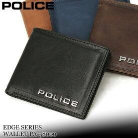 POLICE ポリス EDGE エッジ 二つ折り財布 小銭入れあり 普段使い デイリー ビジネス メンズ カジュアル オシャレ ブランド 牛革 本革 レザー 財布 さいふ サイフ ウォレット 人気 0576 PA-58000 男子 女子