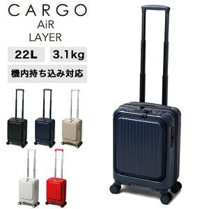 スーツケース 機内持ち込み フロントオープン SSサイズ CARGO 軽量 コインロッカーサイズ ハード キャスターストッパー CAT235LY カーゴ エアレイヤー AiR LAYER キャリーケース ファスナー 22L 1〜2