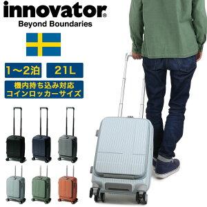 【正規品 2年保証】 スーツケース イノベーター 機内持ち込み LCC コインロッカー対応サイズ フロントオープン Sサイズ 1泊〜2泊 21L INV30 innovator TSAロック 4輪 ジッパータイプ メンズ レディー