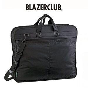 ガーメントバッグ メンズ/BLAZER CLUB(ブレザークラブ)2WAY ガーメントバック[13058]ガーメントケース スーツ入れ 衣装ケース ガーメント バッグ・小物・ブランド雑貨 メンズバッグ ガーメントバ