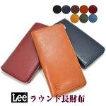 【送料無料】【代引き手数料無料】LEE(リー)ラウンドファスナー長財布(イタリアンレザー)