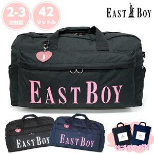 ボストンバッグ 修学旅行 女の子 EAST BOY イーストボーイ ヴィヴィ ボストン 巾着付き 42L eba19 ショルダー付き 可愛い ボストン バッグ 中学生 高校生 林間学校 バック 旅行 女子 小学生 小学校