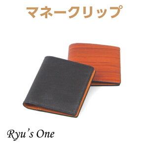 札入れ 小銭入れなし 薄い RYU'S ONE WDシリーズ マネークリップ 15-4037 メンズ財布 黒 茶 二つ折り財布 メンズ 革 2つ折り財布 レザー 男性 おしゃれ 2つ折り サイフ 財布 さいふ 父の日 プレゼン