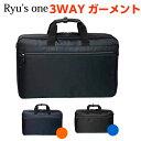 Ryu's One(リューズワン)ADシリーズ 3WAY ガーメントケース[10-2504]送料無料 ハンガー ケース ビジネスバック メンズ 出張用 ブラック...