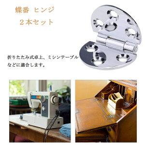 送料無料 蝶番 ヒンジ 銅製ヒンジ 2本入り 1.5mm厚さ 180度 調整可能 折りたたみテーブル用 ミシンテーブル用 家具用ハードウェア 楕円 ネジ付き