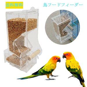 送料無料 鳥フードフィーダー 鳥の餌入れ 鳥の餌箱 鳥の差し餌用品 鳥かご 自動給食器 透明 アクリル製 鳥餌の無駄防ぐ 飛び散り対策 お留守番対策