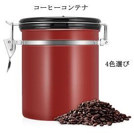 送料無料 1.5L コーヒーコンテナ コーヒーポット コーヒー缶 ストレージ 304ステンレス製 カフェ 茶器・コーヒー用品 その他 キッチン用品・調理器具 収納用品 4色選び