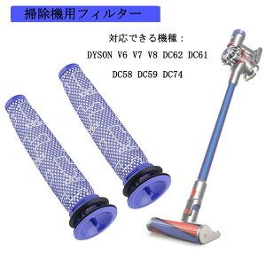 送料無料 Dyson ダイソン 互換フィルター 掃除機用フィルター 2個セット 洗える プレモーターフィルター 洗濯可能 掃除機パーツ 部品 ダイソン掃除機部品 Filter DC62 DC61 DC58 DC59 DC74 V6 V7 V8シリー