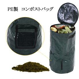 送料無料 コンポストバッグ PE製 有機廃棄物 堆肥袋 生ごみ処理 家庭用肥料 醗酵促進剤 台所 発酵 高効率 環境にやさしい グリーン キッチン 庭園 ガーデン 60L 35 x 60cm