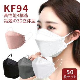 KF94マスク 50枚セット韓国 マスク 血色カラー 大人用 使い捨てマスク 不織布マスク kn95 グレーマスク ブラックマスク 3D立体加工 4層立体構造 高密度フィルター メガネが曇りにくい 口紅が付きにくい 防塵 花粉症 ウイルス PM2.5