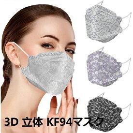 KF94マスク 20枚セット韓国 マスク レース柄マスク 女性用 使い捨てマスク 不織布マスク kn95 カラーマスク 3D立体加工 4層立体構造 高密度 大人用 フィルター mask 使い捨てマスク メガネが曇りにくい 口紅が付きにくい 防塵 花粉症 ウイルス PM2.5