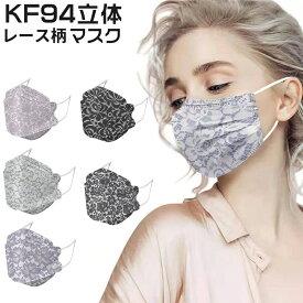 KF94マスク 50枚セット韓国 マスク レース柄マスク 女性用 使い捨てマスク 不織布マスク kn95 カラーマスク 3D立体加工 4層立体構造 高密度 大人用 フィルター mask 使い捨てマスク メガネが曇りにくい 口紅が付きにくい 防塵 花粉症 ウイルス PM2.5