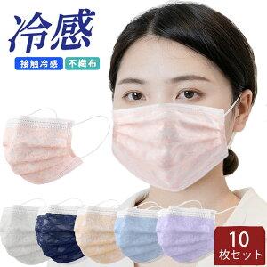 接触冷感マスク 血色マスク 10枚セット 使い捨てマスク 超快適マスク 夏マスク 冷却マスク 4層構造 不織布 通気性 防塵マスク レギュラーサイズ 防塵 風邪予防 一次性防護 防塵 飛沫・花粉カ