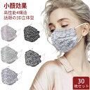 ★人気沸騰 マスク 30枚セットレース柄マスク 女性用 使い捨てマスク 不織布マスク カラーマスク 3D立体加工 4層立体…