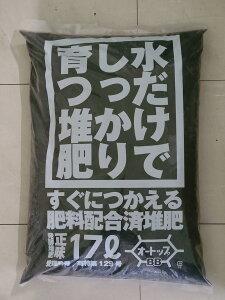 送料無料 肥料 バーク堆肥 17L×3袋 ガーデニング 花 野菜 育苗 培土 苗土 水だけでしっかり育つ堆肥 オートップBB 税込