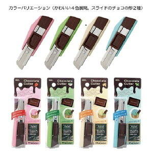チョコレート型カッター ZL2P-P ZL2P-G ZL2P-I ZL2P-B 折り線なし短刃 NTカッター カッターナイフ 可愛い アイボリー ピンク グリーン ブルー かわいい おしゃれ ギフト バレンタイン プレゼントに