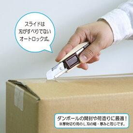 チョコレート型カッター NTカッター ZL-2P-I折り線なし短刃 アイボリー かわいい おしゃれ 文具 ギフト プレゼント