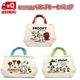 【送料無料】スヌーピーランチトートバッグ SNOOPY PEANUTS お弁当 ランチ トートバッグ 赤 青 緑
