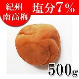 塩分7%紀州の梅500g【紀州南高梅】【国産】