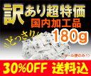 【30%off】 中国産種無しあまい干し梅 180g