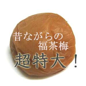 梅干し 紀州南高梅 昔ながらの福茶梅干 【超特大4Lサイズ】 梅干 500g