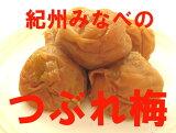 つぶれ梅/みなべの梅/梅干し/送料無料/訳あり/