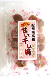 国産干し梅 紀州産 種なしやわらか甘い干梅60g(個包装紙込)はちみつ入 種なしタイプ60g×1袋から