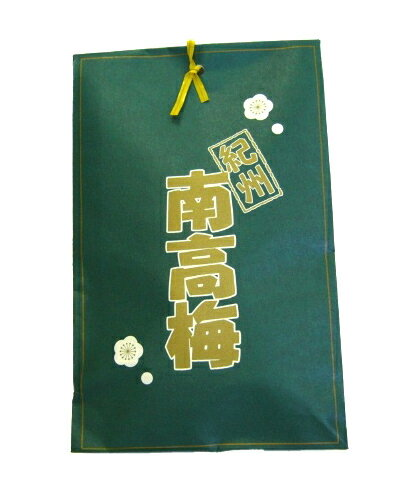 梅干し 紀州南高梅 持ち運びに便利な一粒づつ個包装した梅干 中身が選べる携帯用 ピロ包装 緑紙袋 梅干し 梅干し